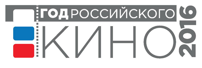 Минкультуры представило логотип Года российского кино